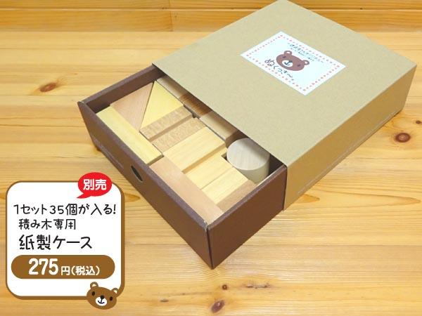 積み木 お気に入り ご購入の方専用 積み木35個入をご購入の方限定 積み木専用 35個入専用 積み木別売り 紙製ケース紙製 ついに再販開始