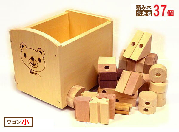 木製ワゴン(小)+積み木37個(穴あき)ぬくっき~。日本製 無塗装 木製 セット