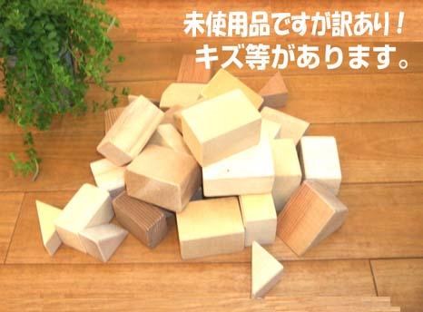 無垢材つみき10個入 ギフト ちょっと訳あり 訳あり ぬくもりエコ積み木 ぬくっき~ 積み木 10個入 無塗装 訳あり未使用品 状態良好 天然木 木製玩具 日本製 新作からSALEアイテム等お得な商品満載