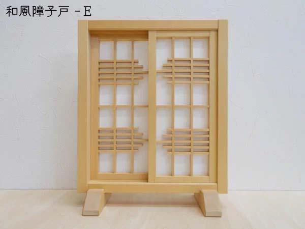 ミニ建具(L) 和風障子戸-10/日本製 木製 障子 無塗装 高さ30cm