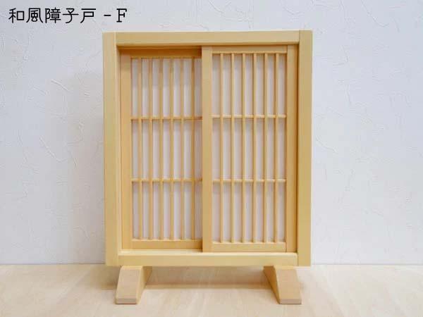 ミニ建具(L) 和風障子戸-11/日本製 木製 障子 無塗装 高さ30cm