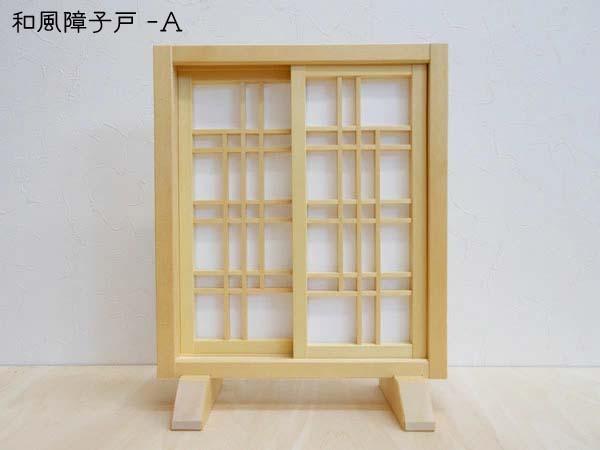 ミニ建具(L) 和風障子戸-5/日本製 木製 障子 無塗装 高さ30cm