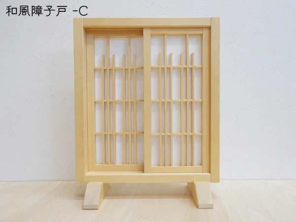 ミニ建具(L) 和風障子戸-8/日本製 木製 障子 無塗装 高さ30cm