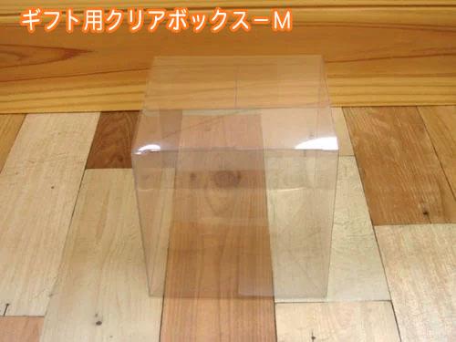 角庭(M)付きおうちの小物入れが入ります!/ ギフト用クリアボックス-M(キューブカートン)15cm角 ラッピング用 プラスチック製 透明