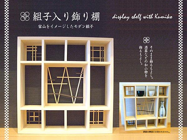 組子入り 飾り棚(組子コースター)日本製/無塗装/木製