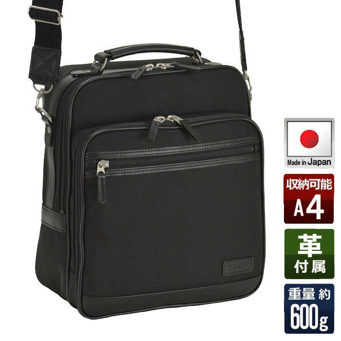 送料無料 日本製 豊岡製鞄 ショルダーバッグ メンズ 斜めがけ A4 2way ビジネスバッグ 通勤バッグ 軽量 ナイロン 黒 ブラック #33703