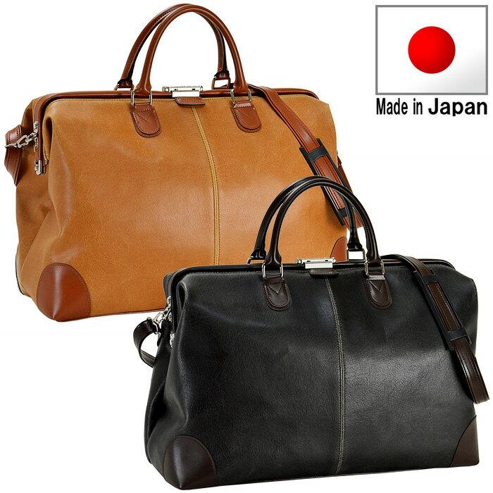 ボストンバッグ ダレスタイプ 旅行バッグ 旅行鞄 ショルダーベルト付き 大容量 幅46cm キャメル ブラック  #10422日本製 豊岡 送料無料