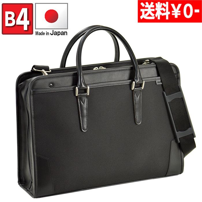 ビジネスバッグ メンズ B4 A4 間仕切り付き ブリーフケース ショルダーベルト付き 2way 大容量 42cm 22314送料無料 日本製 豊岡