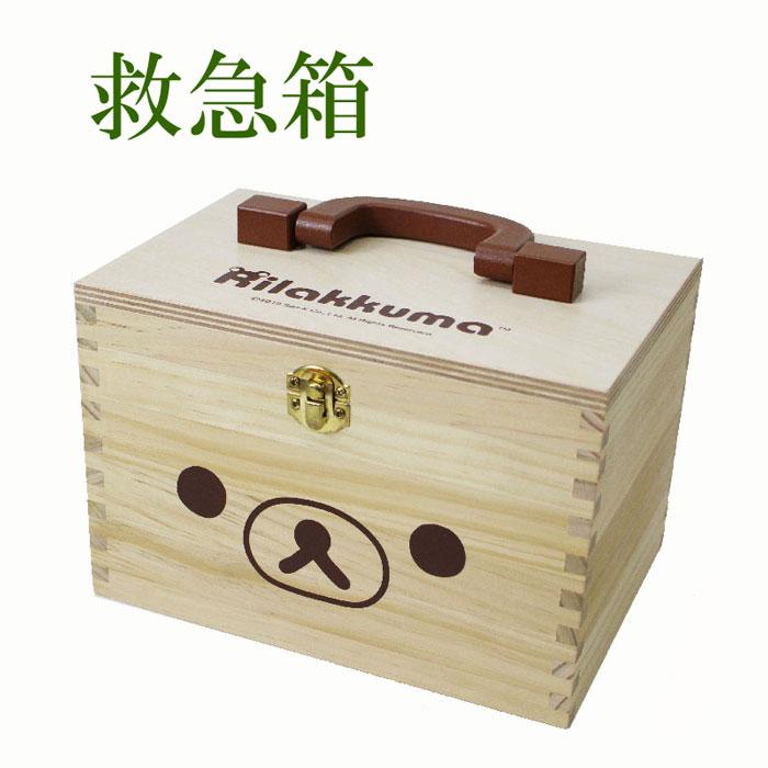 送料無料 救急箱 木製 リラックマ 収納箱 おもちゃ箱 小物入れ RK4800【あす楽対応】