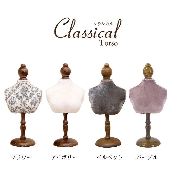 ネックレスのディスプレー そのまま飾ってもステキ Classical 物品 クラシカル トルソー 品質検査済 あす楽対応 ネックレス吊り CDT56 アクセサリースタンド S