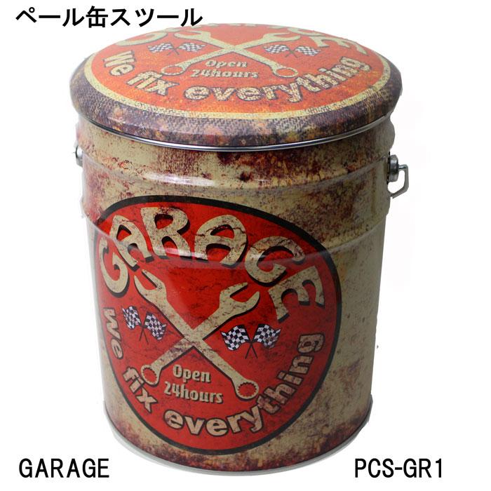 ペール缶スツール<アメリカン雑貨> GARAGE(PCS-GR1)【あす楽対応】