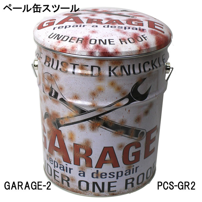 ペール缶スツール アメリカン雑貨  GARAGE-2(PCS-GR2)【あす楽対応】