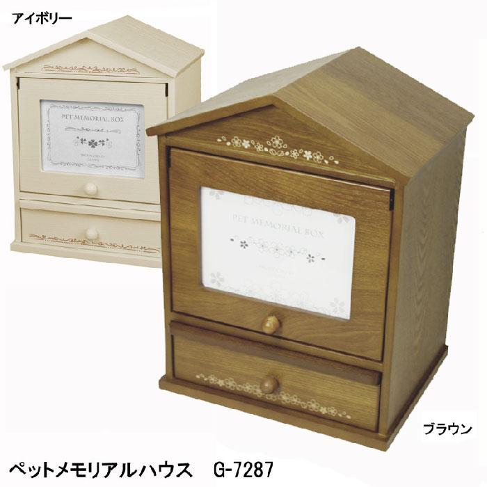 ペットメモリアルハウス ハウス型 ペット仏壇 写真フレーム付き 供養台 アイボリー ブラウン G-7287【あす楽対応】