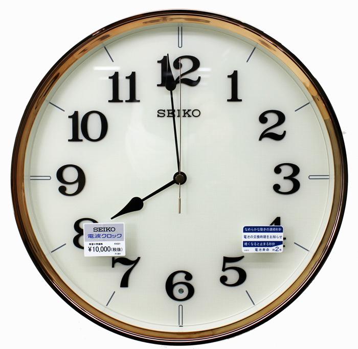 送料無料 訳あり特価! セイコークロック SEIKO 電波掛け時計 ナチュラルスタイル KX221G 銅色光沢仕上げ【あす楽対応】