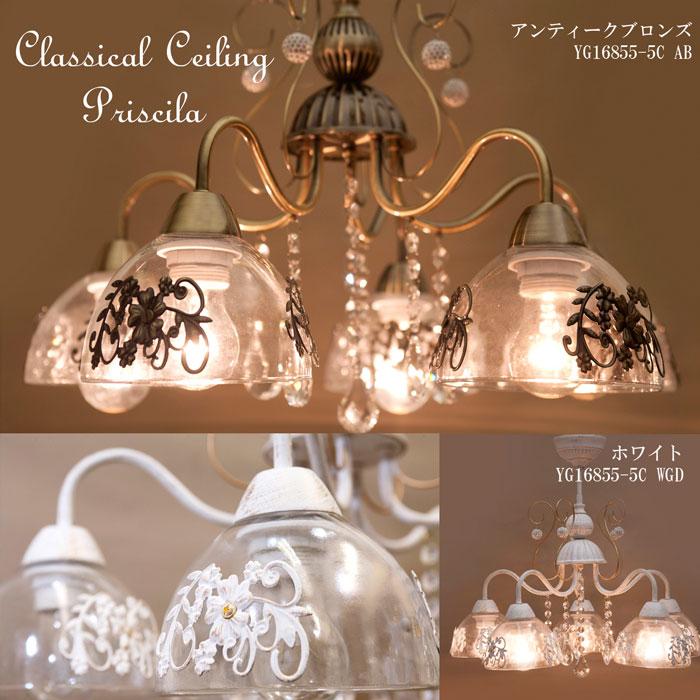 送料無料 吊照明 クラシカルシーリングランプ プリシラ LED対応 E26/丸型 2色対応 YG16855-5C