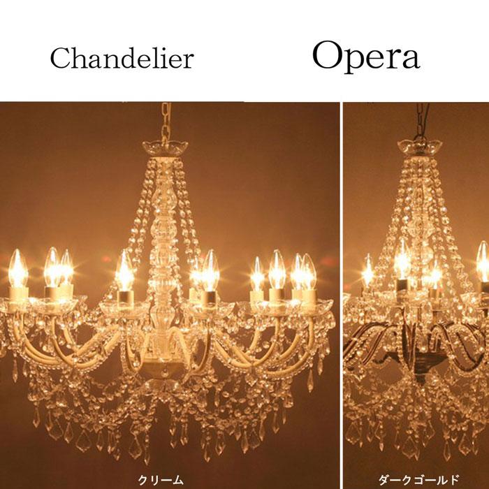 送料無料 LED対応 シャンデリア Opera オペラ 12灯 67B308886K 2色展開