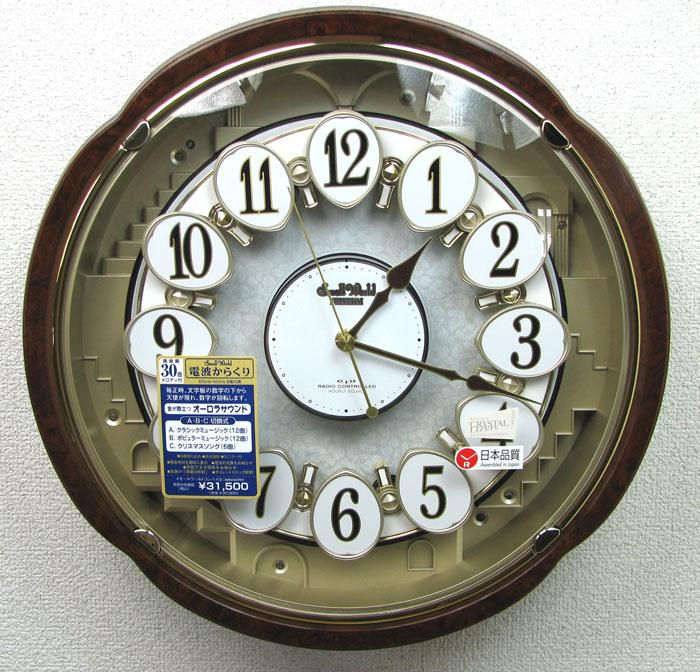【動画あり】 Small World スモールワールド 電波掛時計 4MN480RH23 スモールワールドコンペルS 電波からくり時計 リズム時計 送料無料