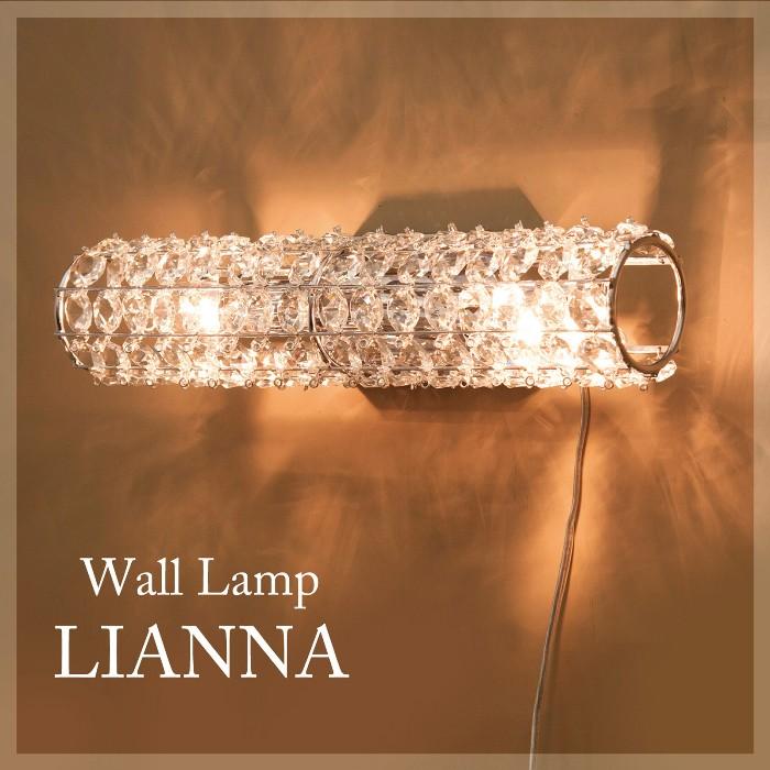送料無料 ウォールランプ ウォールライト ブラケットライト クリスタルビーズ LIANNA 電球2個付き E12/水雷型 LIANNA W2H LED対応【あす楽対応】