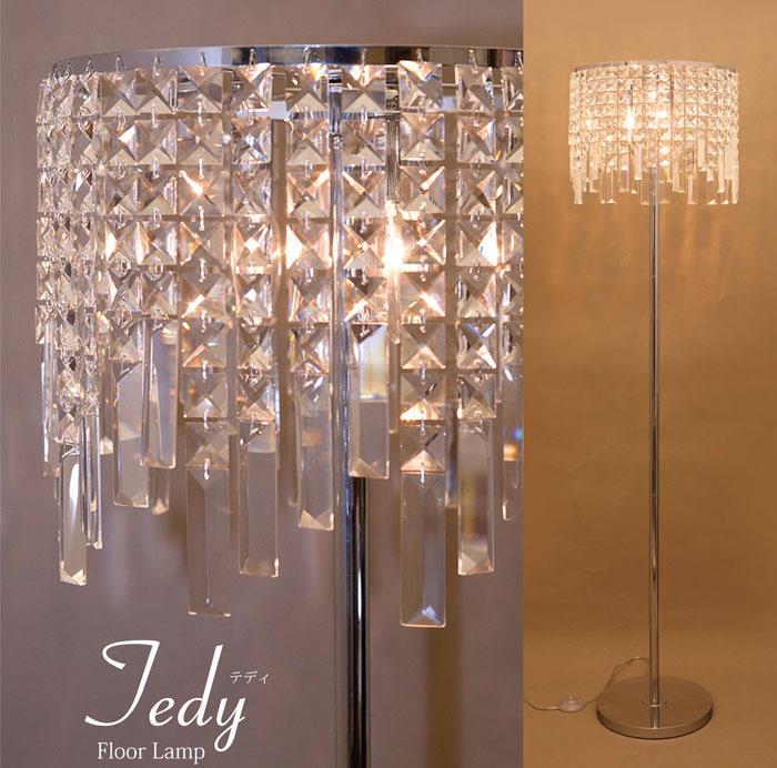 送料無料 上品 豪華な フロアランプ フロアスタンド フロアライト クリスタルビーズ TEDY 3灯 TEDY F3D