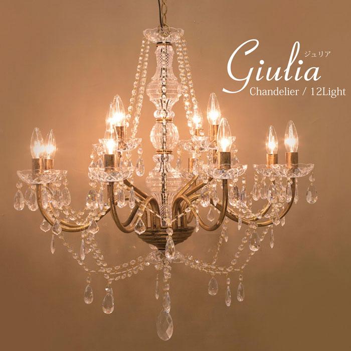 送料無料 置照明 シャンデリア 新色追加して再販 Giulia ジュリア12灯 67D3092044-12J-DG 売れ筋 ダークゴールド 水雷型 E12