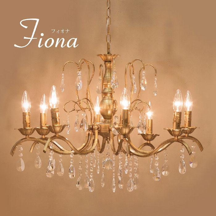 送料無料 吊照明 クリスタルガラス シャンデリア FIONA フィオナ8灯 GOLD E12/水雷型 FIONA P8D