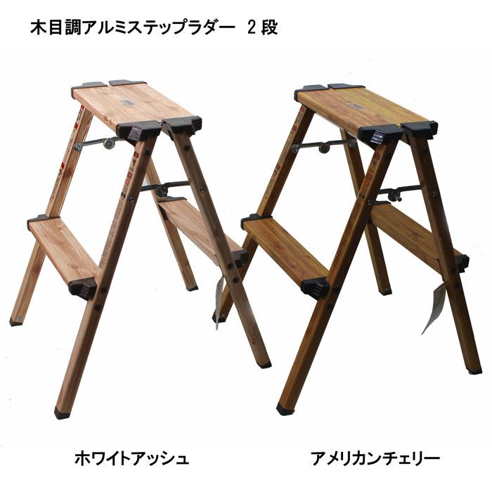 送料無料★木目調アルミステップラダー 2段  NAY-025【あす楽対応】