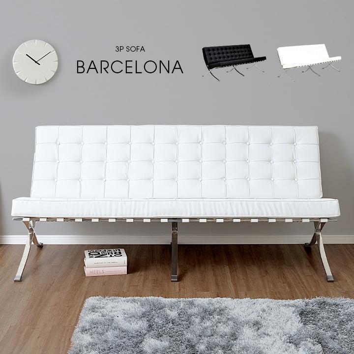 3人掛けソファ バルセロナ3 ブラック/ホワイト デザイナーズ ソファ ソファー リプロダクト ジェネリック家具 バルセロナチェア 三人掛けソファ L・ミース・ファン・デル・ローエ ミッドセンチュリー