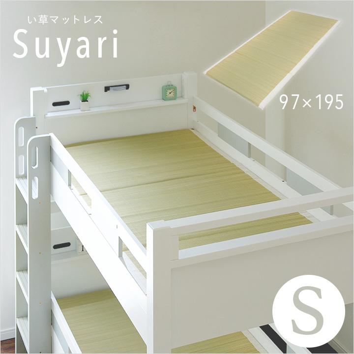 日本製 い草マットレス Suyari(スヤリ) 97×195cm シングルサイズ S マット 敷きマット 藺草 いぐさ 二段ベッド用 三段ベッド用 システムベッド用 ロフトベッド用 薄型マット 薄型マットレス シングル(S)