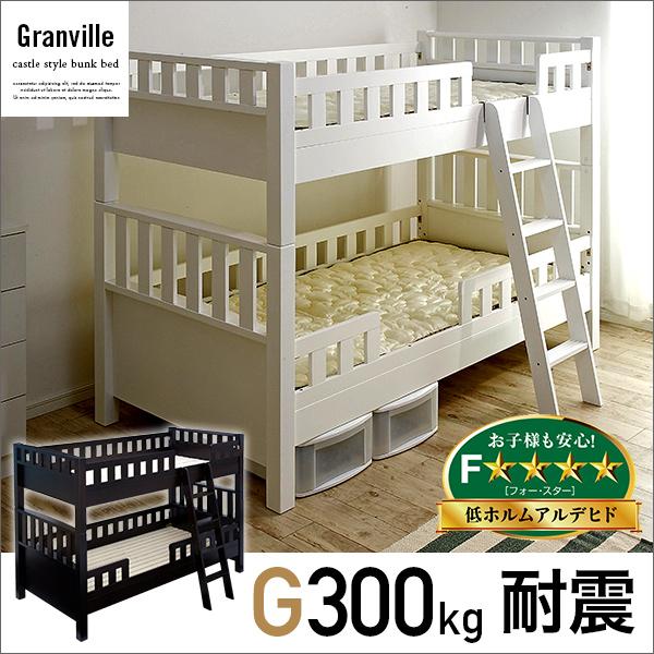 【耐荷重300kg/耐震】二段ベッド Granville(グランビル) 2色対応 ベッド ベット 2段ベッド 2段ベッド 二段ベット 2段ベット 子供用ベッド 大人用 業務用 おしゃれ