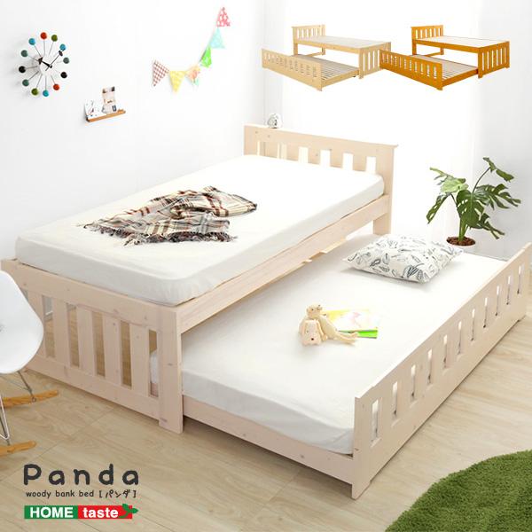 [割引クーポン配布中!]【収納式/スライドタイプ】宮付き 親子ベッド 二段ベッド 収納ベッド Panda(パンダ) ナチュラル/ライトブラウン/ホワイトウォッシュ