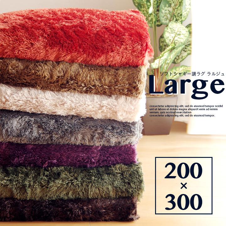 【200×300cm】Large(ラルジュ) シャギー調 7色対応 ラグ カーペット ラグマット 長方形 ベージュ ブラウン グリーン グレー アイボリー オレンジ パープル