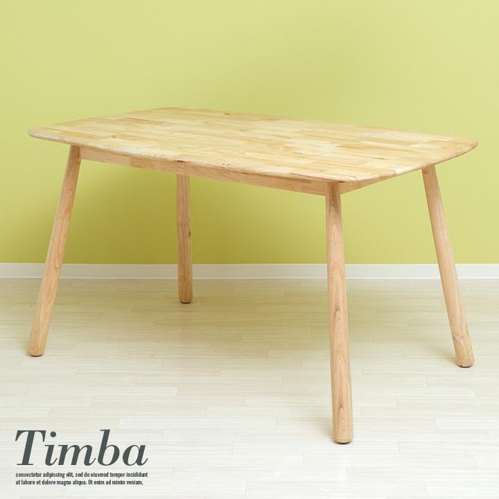 【ポイント5倍★3/20 12:00~3/21 11:59】ダイニングテーブル Timba table(ティムバ テーブル) 幅135cm ナチュラル (大型)