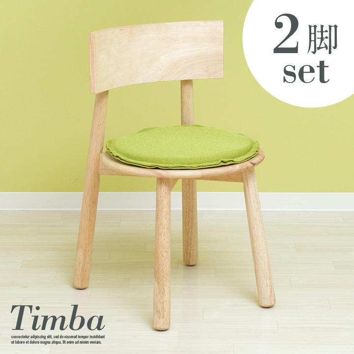 ダイニングチェア Timba chair(ティムバチェア) 2脚セット ナチュラル/グリーン