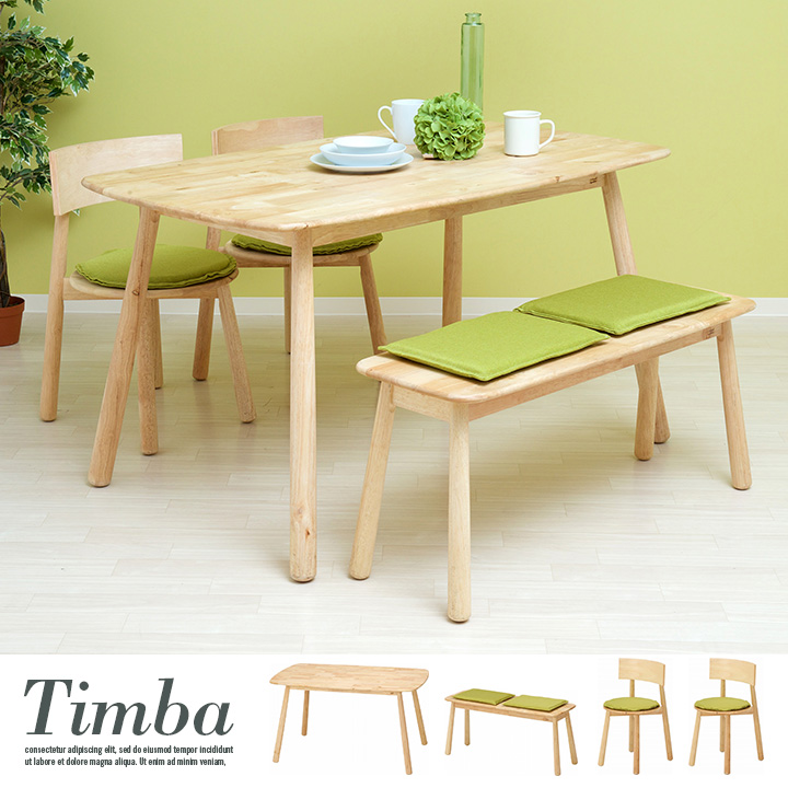 ダイニングセット 4点 Timba(ティムバ) 幅135cm ダイニングテーブル ダイニングテーブルセット 木製 ダイニングチェア ダイニングテーブル ダイニングベンチ おしゃれ シンプル 食卓 クッション グリーン ナチュラル