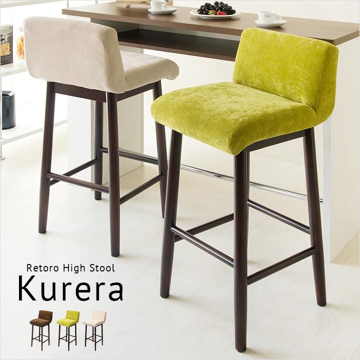 【割引クーポン配布中】ハイスツール Kurera(クレラ) CH-380 ベージュ/グリーン/ブラウン スツール ハイスツール カウンターチェア カウンタースツール バーチェア バースツールダイニングチェアー ダイニング チェア 椅子 イス 木製