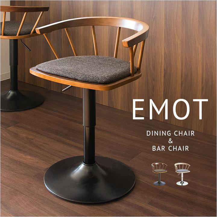 【割引クーポン配布中】昇降式 ダイニングバーチェア EMOT(エモート) KNC-J1853 カウンターチェア バーチェア ダイニングチェアー ダイニング チェア 椅子 イス 背もたれ付き 高さ調節 木製