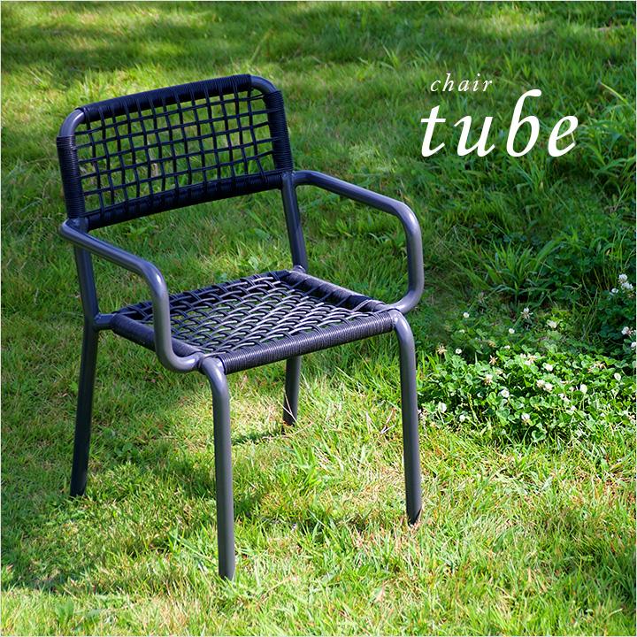 【割引クーポン配布中】【完成品/スタッキング可能】ガーデンチェア tube(チューブ) 2脚セット 肘掛け有 2色対応 ガーデンファニチャー チェア チェアー ダイニングチェア ダイニング テラス ベランダ 屋外 おしゃれ 椅子 (大型)