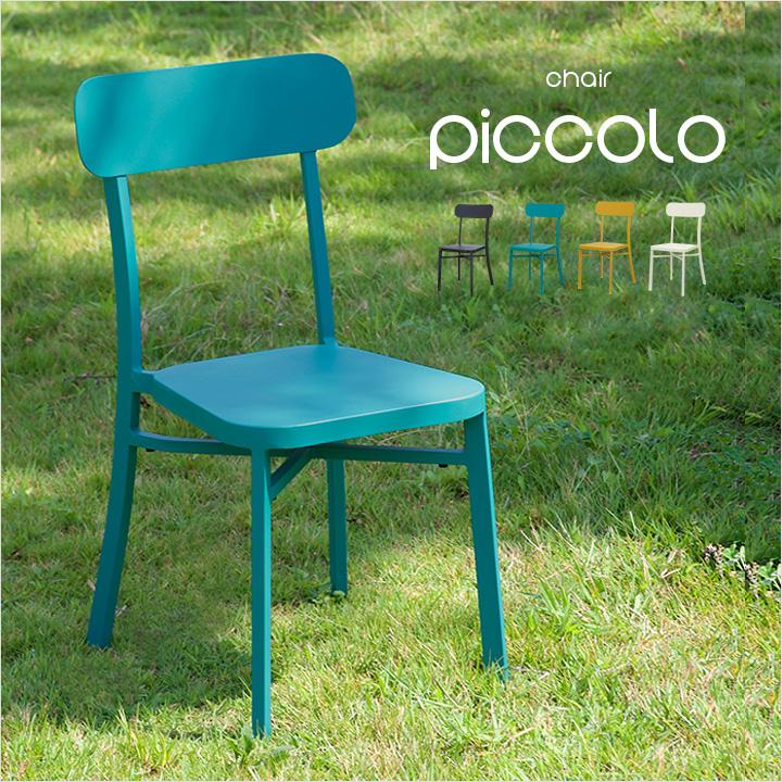 【割引クーポン配布中】【完成品/スタッキング可能】ガーデンチェア piccolo(ピッコロ) 2脚セット 肘掛け無 4色対応 ガーデンファニチャー チェア チェアー ダイニングチェア ダイニング テラス ベランダ 屋外 おしゃれ 椅子