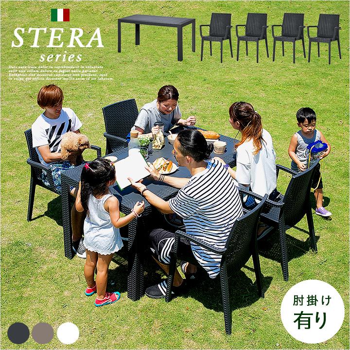 【イタリア製/パラソル使用可】ガーデン テーブル セット 5点セット STERA(ステラ) 肘掛け有 3色対応 ガーデンテーブル ガーデンチェア ガーデンテーブルセット ガーデンファニチャー ガーデンファニチャーセット