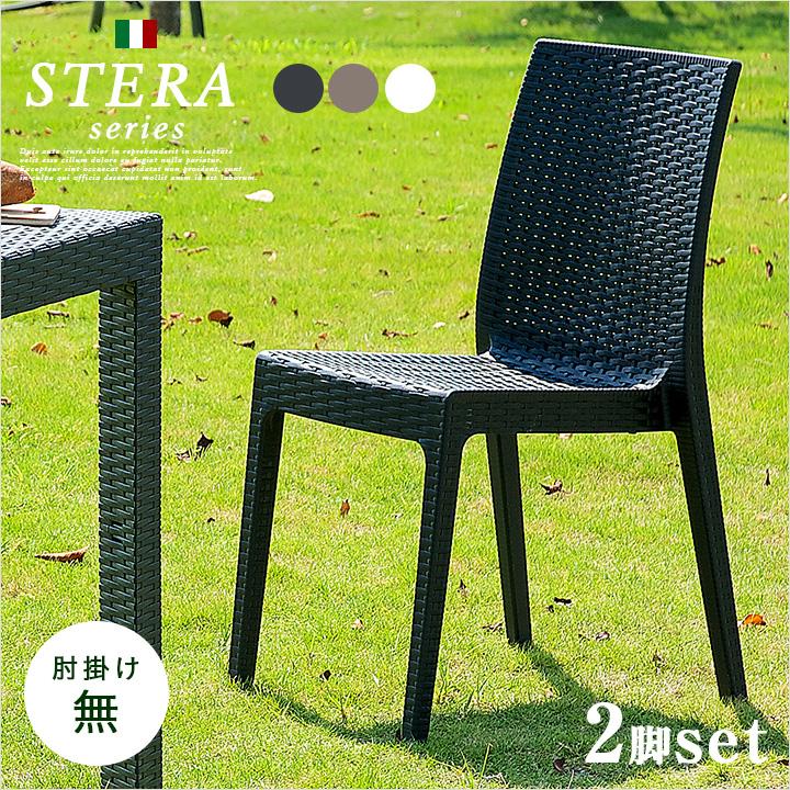 【割引クーポン配布中】【イタリア製】ガーデンチェア 2脚セット STERA(ステラ) 肘掛け無 3色対応 ガーデン チェア チェアー ガーデンチェアー 椅子 ガーデンファニチャー ダイニングチェア ダイニング 屋外 プラスチック (大型)
