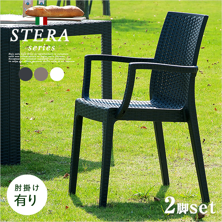 【割引クーポン配布中】【イタリア製】ガーデンチェア 2脚セット STERA(ステラ) 肘掛け有 3色対応 ガーデン チェア チェアー ガーデンチェアー 椅子 ガーデンファニチャー ダイニングチェア ダイニング 屋外 プラスチック (大型)