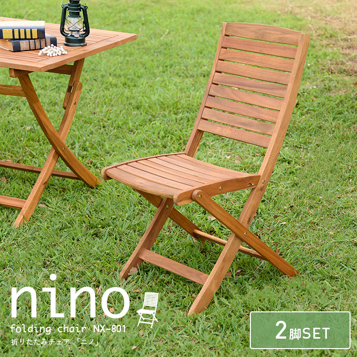 折りたたみチェア 2脚セット nino(ニノ) ガーデン ガーデンチェア 木製チェア チェア 折りたたみチェア 椅子 ガーデンファニチャー コンパクト 庭 テラス ベランダ 屋外 アウトドア 木製 おしゃれ