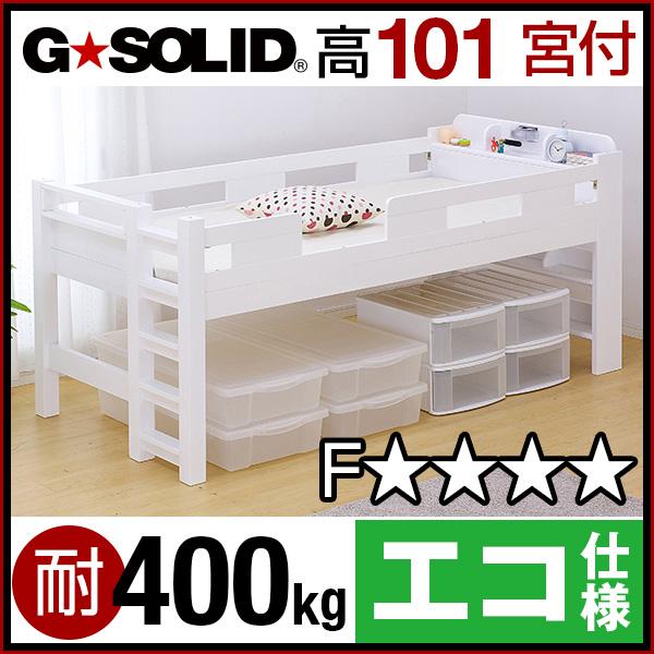 業務用可! G★SOLID【ホワイト】 宮付き シングルベッド H101cm 梯子無 シングルベット シングルサイズ 子供用ベッド ベッド 大人用 木製 頑丈