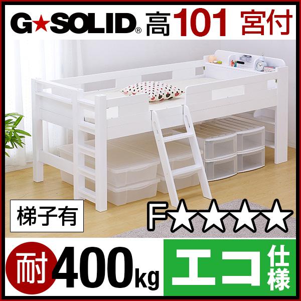 業務用可! G★SOLID【ホワイト】 宮付き シングルベッド H101cm 梯子有 シングルベット シングルサイズ 子供用ベッド ベッド 大人用 木製 頑丈