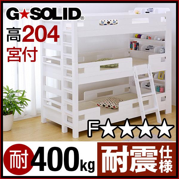 業務用可! G★SOLID【ホワイト】 宮付き 3段ベッド H204cm 梯子無 三段ベッド 三段ベット 3段ベット 頑丈 耐震 子供用ベッド ベッド 大人用