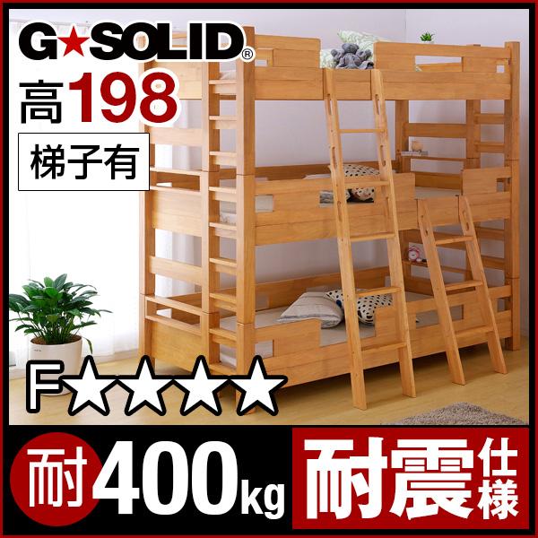 【割引クーポン配布中】業務用可! G★SOLID 3段ベッド H198cm 梯子有 三段ベッド 三段ベット 3段ベット 子供用ベッド ベッド 大人用 頑丈 耐震 子供部屋 (大型)
