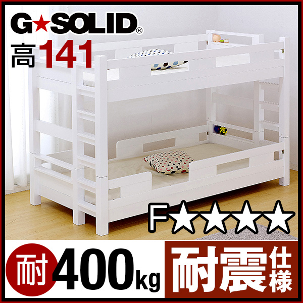 【割引クーポン配布中】業務用可! G★SOLID【ホワイト】 2段ベッド H141cm 梯子無 二段ベッド 二段ベット 2段ベット 子供用ベッド 大人用 木製 耐震仕様 頑丈