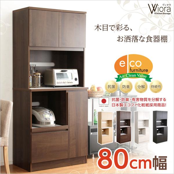 完成品 コンセント付き 食器棚 Wiora(ヴィオラ) キッチン収納 80cm幅 4色対応 食器収納 レンジ台 キッチンボード レンジラック カップボード レンジボード 木目調 スライドトレー