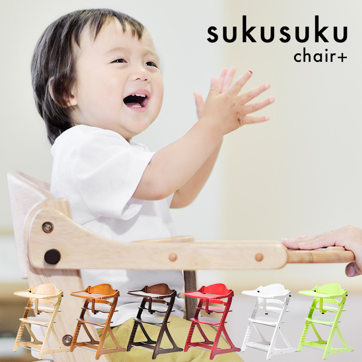 ベビーチェア すくすくチェアプラス ガード&テーブル付き 6色対応 ベビーチェアー チェア チェアー イス 子供用 食事用 ダイニングチェア いす 椅子 木製 赤ちゃん キッズチェア 可愛い かわいい