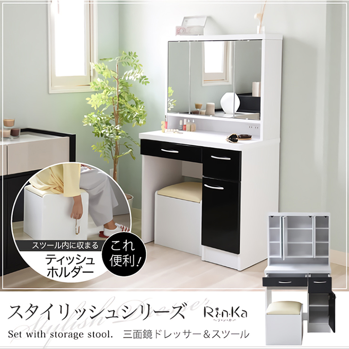 スタイリッシュシリーズ ドレッサー&スツール Rinka(リンカ) FR-028 三面鏡 ドレッサー スツール 化粧台